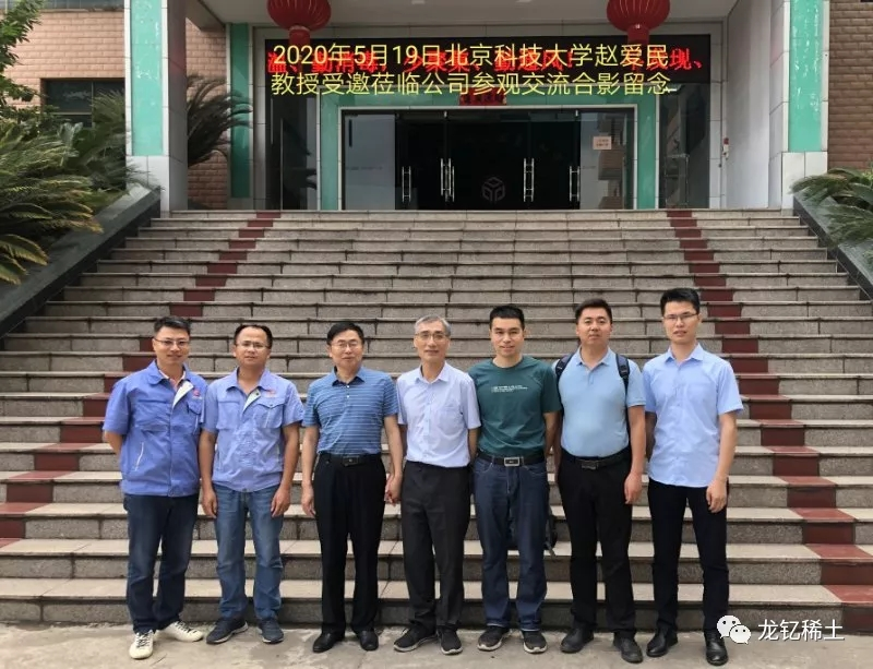 Professor Zhao Aimin from University of Science and Technology Beijing and his team visited Longyt